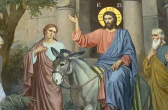 Вербное воскресенье (Вход Господень в Иерусалим)